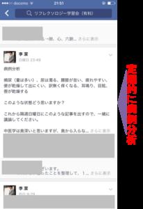 FB投稿1