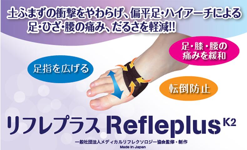 土ふまずの衝撃をやわらげ、扁平足・ハイアーチによる足・ひざ・腰の痛み、だるさを軽減!!リフレプラス Refleplus k2
